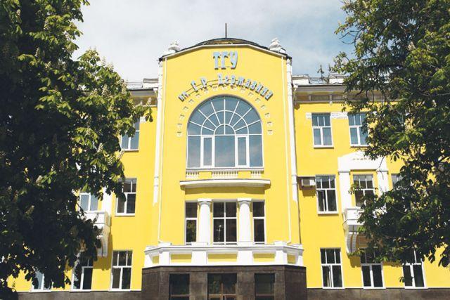 Тамбовский государственный университет им. Г. Р. Державина - первое высшее учебное заведение на Тамбовской земле.