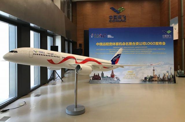 Российско-китайский дальнемагистральный самолет получил название