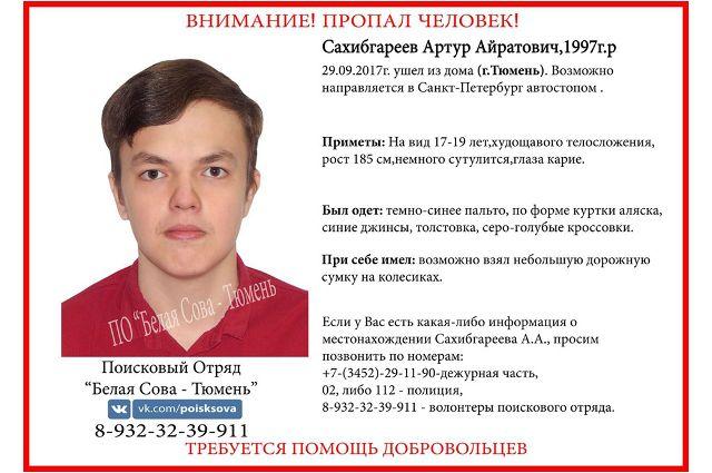 В Тюмени ищут подростка: он мог поехать автостопом в Санкт-Петербург