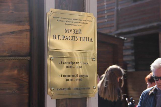 Мультимедийная экспозиция в музее Валентина Распутина.