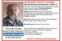 В Тобольске пропал художник: поисковикам требуется помощь