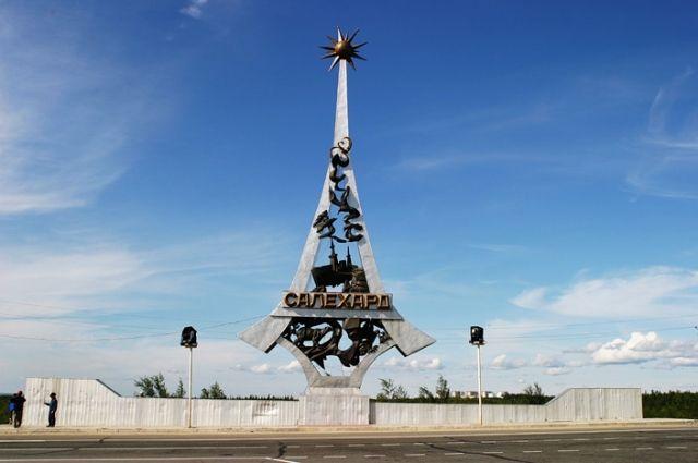 Ямал становится площадкой для проведения форумов мирового масштаба
