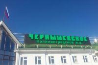 В Калининградской области открылся новый международный пункт пропуска.