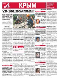 АиФ-Крым №40