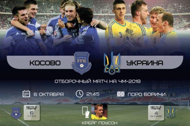 Финал-лайт: Украина отправляется на первую решающую битву в Косово
