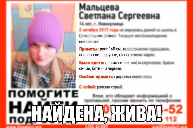 Пропавшую в Новокузнецке школьницу нашли живой.