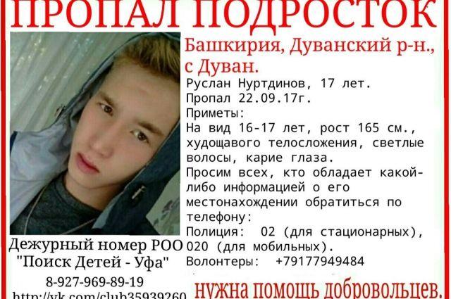 ВБашкирии разыскивают 17-летнего Руслана Нурдинова