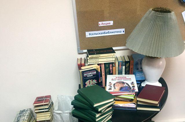 «Сельская библиотека» в этом году собрала в три раза больше книг