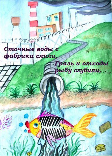«Сточные воды»