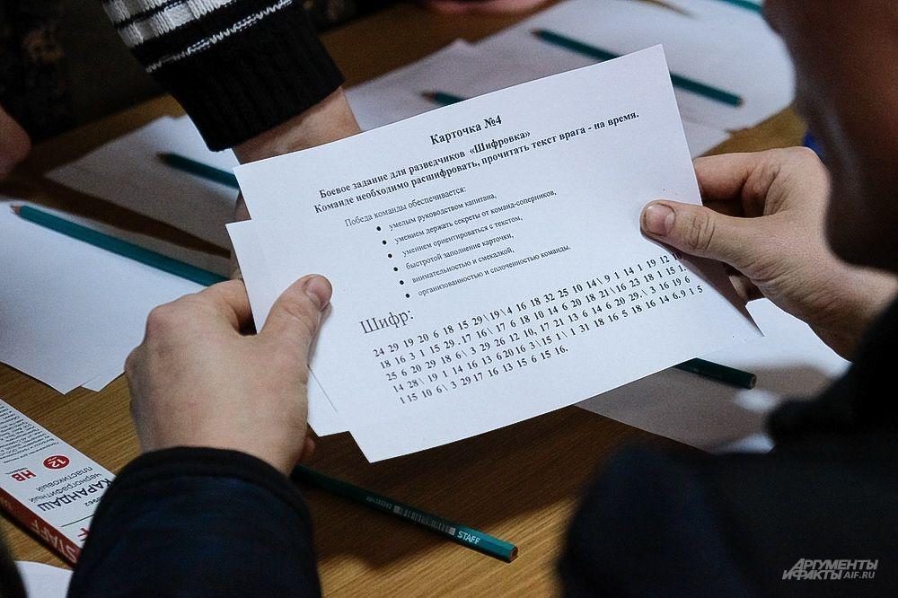 Одно из боевых заданий предполагало расшифровку текста врага.
