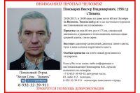 В Винзилях пропал пенсионер: волонтеры и полиция разыскивают мужчину