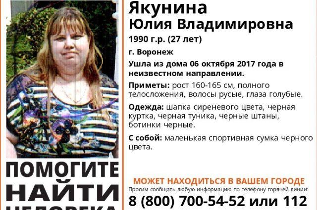ВВоронеже разыскивают 27-летнюю Юлию Якунину
