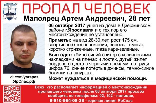 28-летнего мужчину разыскивают вЯрославле