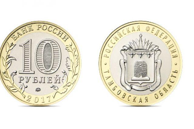 Банк Российской Федерации  выпустит 10-рублевые монеты сгербом Тамбовской области