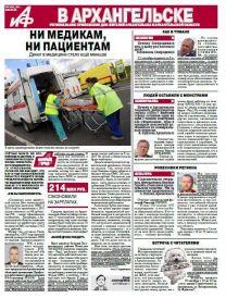 «АиФ в Архангельске» №41