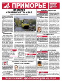 АиФ Приморье №41