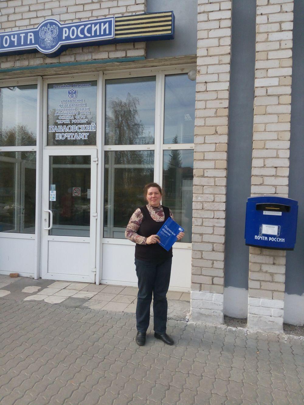 Наталья Павлова, Павловский почтамт. Подписной каталог всегда наготове!