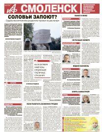 Аргументы и Факты-Смоленск №41