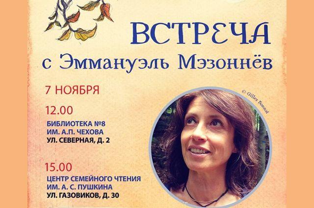 В Тюмени состоится встреча с французской писательницей Эммануэль Мэзоннев