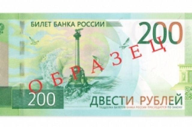 Банк РФ проведет день открытых дверей ипокажет новые купюры