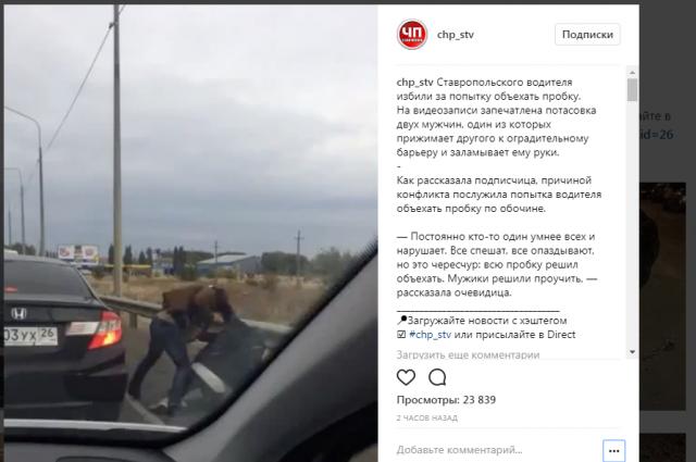 ВСтаврополе безжалостно избили объезжавшего пробку водителя