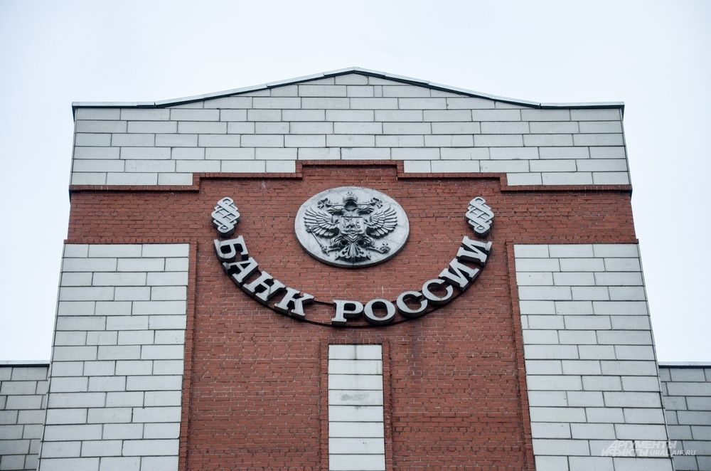 День открытых дверей состоялся в главном здании уральского отделения Центробанка РФ на Циолковского, 18.