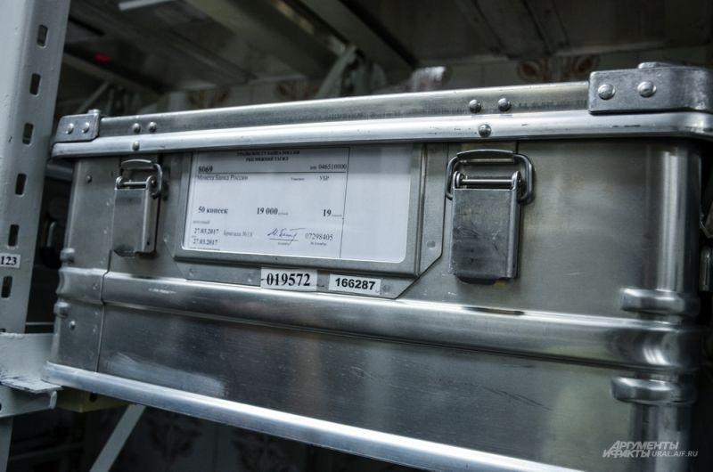 В таких металлических контейнерах хранятся наличные деньги. Точнее хранились до 2015 года.