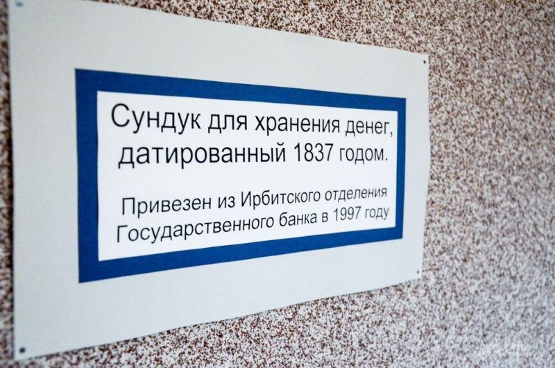 Один из самых уникальных экземпляров музея уральского Центробанка.