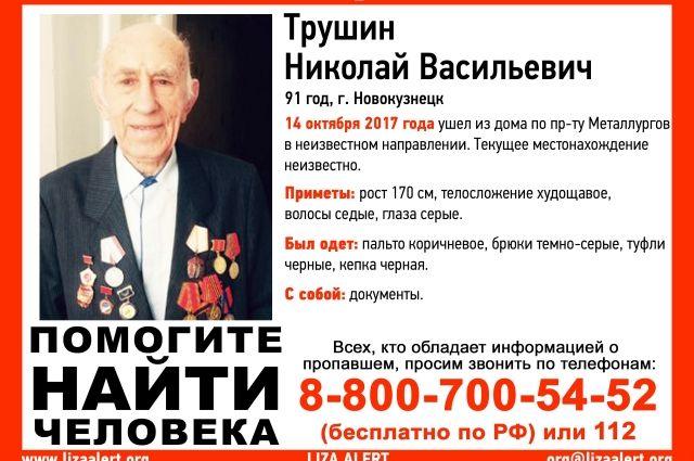 ВНовокузнецке пропал 91-летний ветеран ВОВ