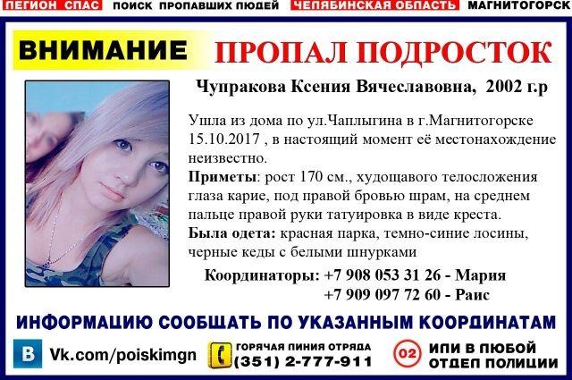 ВУфе разыскивают пропавшую девочку изМагнитогорска