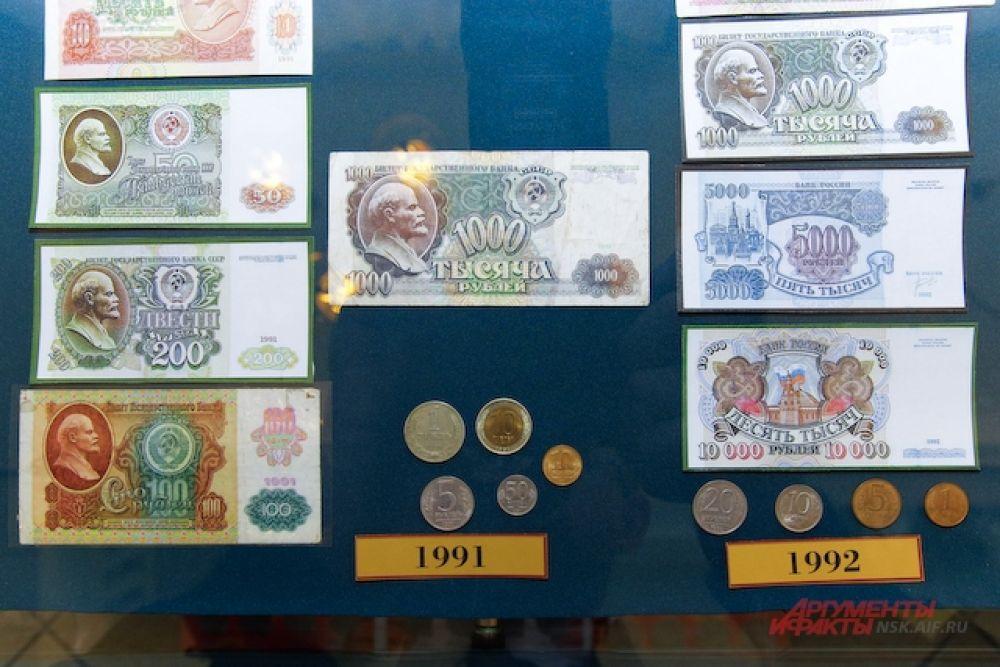 В музее Сибирского управления Центробанка хранятся коллекции купюр, начиная с дореволюционных времен.