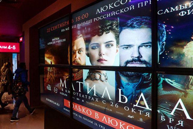 ФАС ненашла нарушений врекламе фильма «Матильда»
