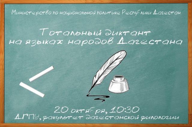 ВБелорусии иряде регионов страны будут писать диктант надагестанских языках