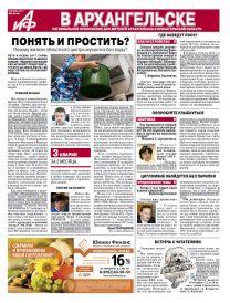 «АиФ в Архангельске» №42