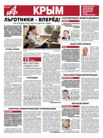 АиФ-Крым №42