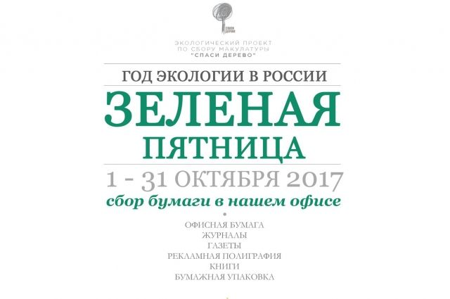 Акция по сбору макулатуры прошла в иркутске пункт приема макулатуры в нижний новгород