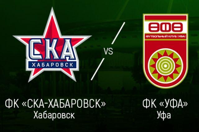 «СКА-Хабаровск» несмог обыграть «Уфу», ведя сосчётом 2:0