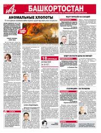 АиФ - Башкортостан №42