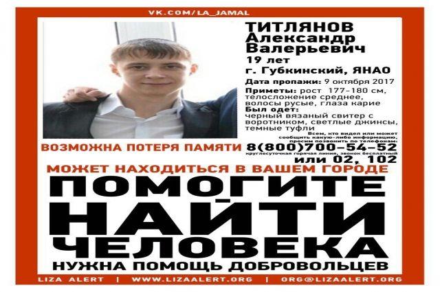 В Губкинском три недели ищут пропавшего парня