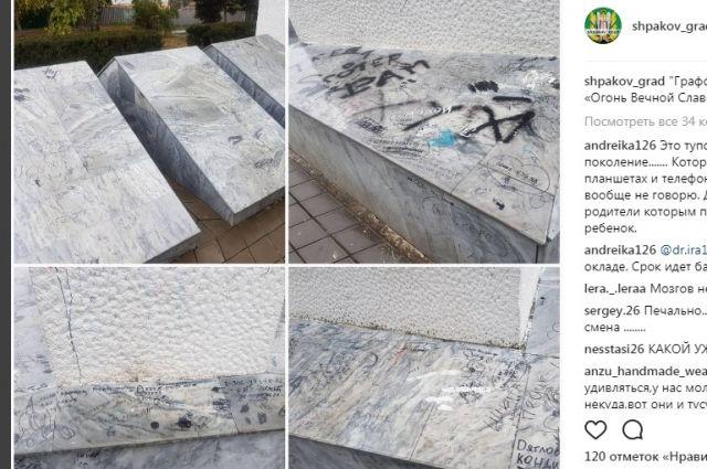 2-ой раз занеделю вандалы разрисовали мемориал «Огонь Вечной Славы» вМихайловске
