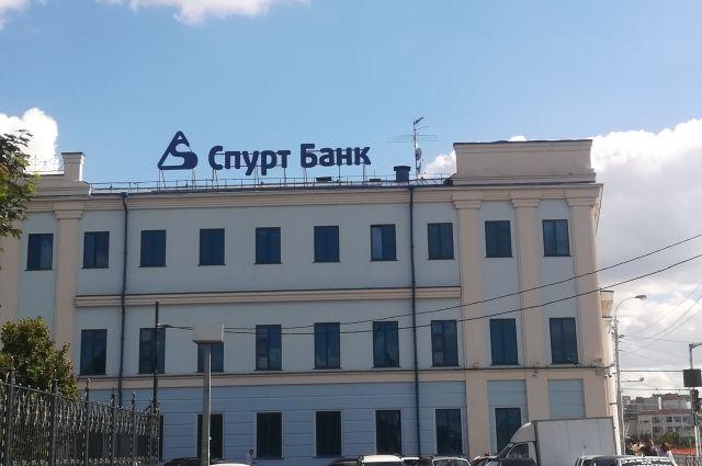 Увольняемым работникам рухнувшего банка «Спурт» выплатят неменее 50,8 млн. руб.