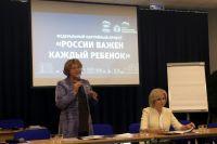 В Москве прошел V Всероссийский слет-форум приемных семей