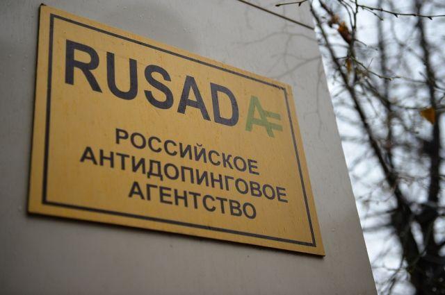 Офицером по этике РУСАДА станет иностранный юрист