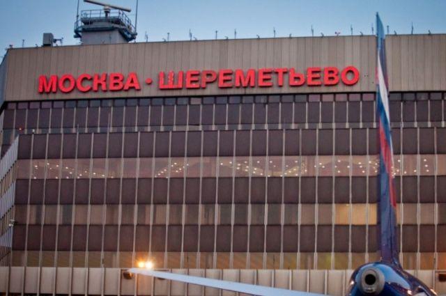 Аэропорт «Шереметьево» включен в число стратегических предприятий