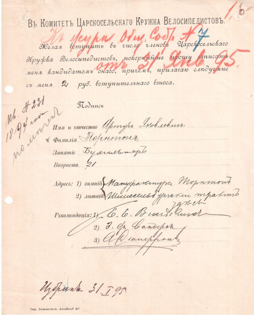 Заявление о вступлении в ЦКВ.