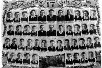 Выпуск 1958 года школы №17.