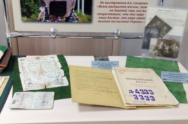 На выставке в ОГАЧО представлены архивно-следственные дела, чудом сохранившиеся  вещи и фотографии репрессированных.