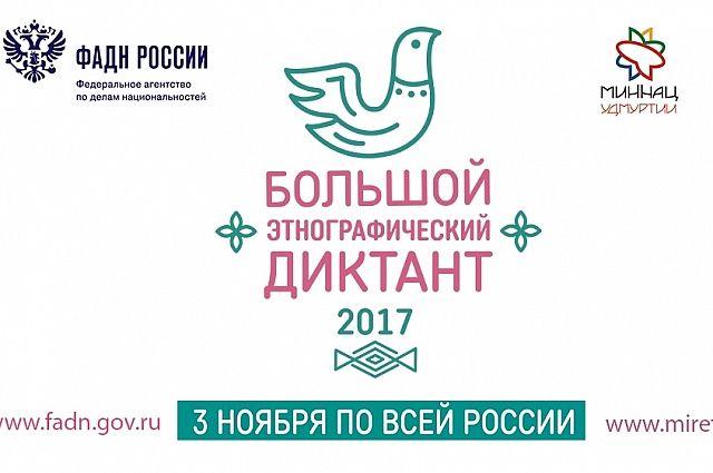 Большой этнографический диктант в Иркутской области намечен на 3 ноября.