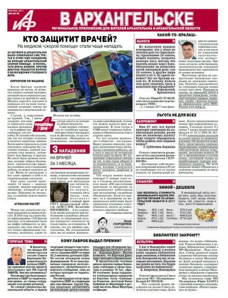 Аргументы и факты омск номер 43
