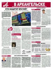 «АиФ в Архангельске» №43